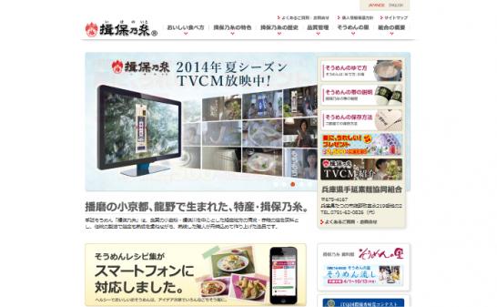 揖保乃糸の画像 p1_13