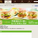 アボカドバーガー(ビーフ-チキン-えび)  キャンペーン  McDonald's