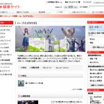ハーブイン「タケダ」 CM情報  タケダ健康サイト