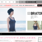 ユニクロ インナー|ブラトップ|WOMEN
