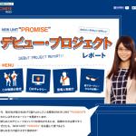 New unit PROMISE デビュー・プロジェクト|プロミスCMギャラリー