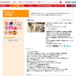 森永アイス パリパリバー&サンデーカップ シマシマ 篇|CM情報|森永製菓