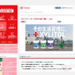 TVCM  お口の恋人 ロッテ