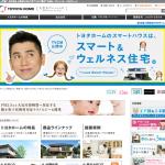 トヨタホーム|注文住宅・分譲住宅をはじめとする住宅・ハウスメーカー