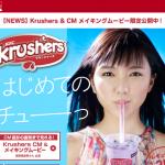 Krushers(クラッシャーズ)五感直撃スイーツっ