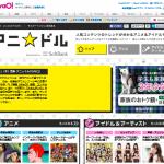 アニ☆ドル アニメ&アイドルの映像・情報が満載! 無料動画 GyaO![ギャオ]