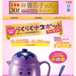 丸美屋 麻婆茄子の素 発売30周年記念キャンペーン | 丸美屋ごはんくらぶ