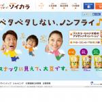 ソイカラ(SoyCarat)公式サイト|大塚製薬