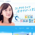 ロート Cキューブ(シーキューブ C3)|ロート製薬株式会社