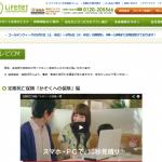 テレビCM  ライフネット生命保険