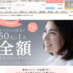 『50人に1人全額ポイントバックキャンペーン』 - セシール(cecile)