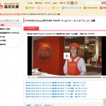 PARM(パルム)『PARM SHOP チョコ-アーモンド-マンゴー』篇  CM・広告  おいしさのヒミツ・CM  森永乳業株式会社