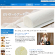 白いロールケーキ - 石屋製菓