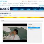 CM動画 贅沢微糖 BOSS(ボス) サントリー