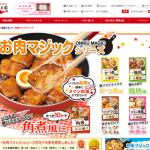 お肉マジックシリーズ  商品ブランド  永谷園