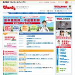 Wants[ウォンツ] 地域社会の美と健康に奉仕するドラッグストア「ウォンツ」