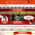 クレイジーガム放送局|HKT48ガムマジック部