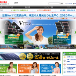 東芝 住宅用太陽光発電システム