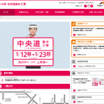 2014年 中央道集中工事  中日本高速道路の高速情報