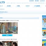 CM-PVギャラリー  株式会社コロプラ【スマートフォンゲーム&位置ゲー】