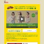 ミッフィーとおでかけトートバッグキャンペーン「Mr.ミスタードーナツ登場」篇|ミスタードーナツ