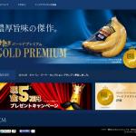 甘熟王 GOLD PREMIUM(ゴールドプレミアム)TOP  「甘熟王」スペシャルサイト
