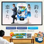 釣り★スタ 公式プロモーションサイト - GREE