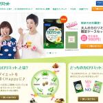 ≪ファンケルオンラインショップ≫カロリミット スペシャルサイト