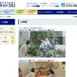 CM動画:長期固定金利住宅ローン 【フラット35】
