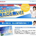 スクープ!阪九フェリー新造船!来年1月、4月デビュー|阪九フェリー