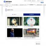 CMライブラリ|企業情報|NTT西日本