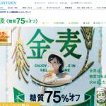サントリー 金麦糖質75%オフ