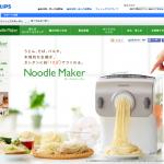 ヌードルメーカー Noodle Maker 自動製麺機  フィリップスキッチン