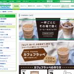 ファミマカフェ|商品情報|FamilyMart