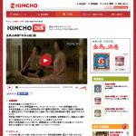 金鳥の渦巻「未来の話」篇  CM集  CM情報  KINCHO 大日本除虫菊株式会社