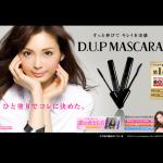 【D.U.P マスカラ】 パーフェクトエクステンション/ボリュームエクステンション