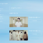 CMギャラリー  神戸女子大学 看護学部