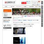 CM動画|オープンキャンパス|広島経済大学