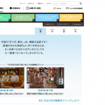 JR東日本:行くぜ、東北。:CMギャラリー