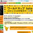 ワールドカップtoto|toto公式サイト-ネットでも買える高額当せんくじBIG。目指せ億万長者!目指せ最高6億円!