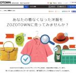 ZOZOTOWN  ブランドアイテム買取サービス