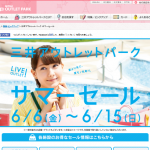 三井アウトレットパーク サマーセール 6-6(金)~15(日)  三井アウトレットパーク[MOP]