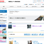 CMライブラリー|東芝エレベータ株式会社