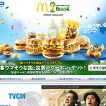 2014 FIFAワールドカップ キャンペーン  キャンペーン  McDonald's