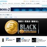 特集 ブラック特集 BOSS(ボス) サントリー