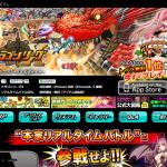 リアルタイムバトルRPG「ドラゴリーグX」公式サイト