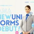 ANA NEW UNIFORMS DEBUT!│ANA SKY WEB