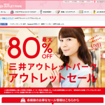 三井アウトレットパーク アウトレットセール  三井アウトレットパーク[MOP]