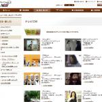 テレビCM|AGF