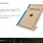 ONION NOTEオニオンノート~それは、書くだけで涙がこぼれる世界初の感動ノート~